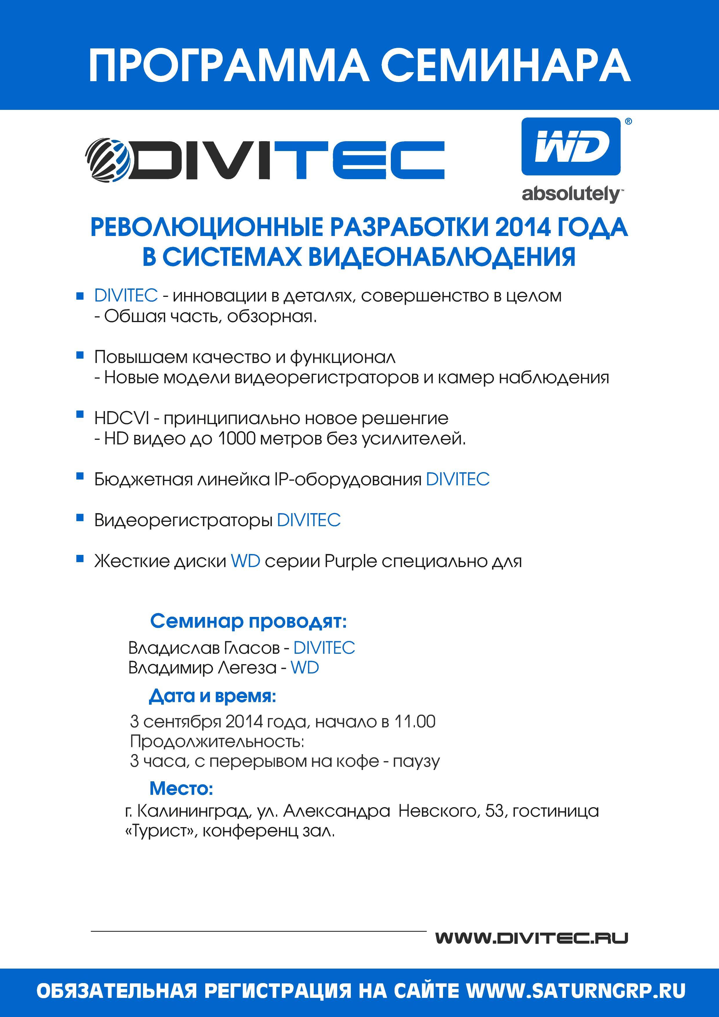 семинар2014