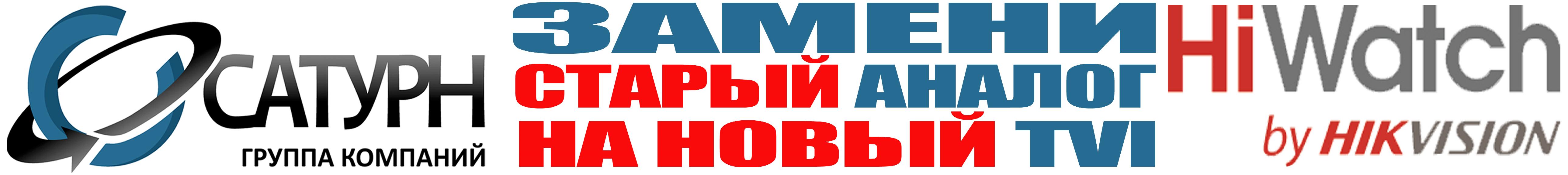 """ООО """"Сатурн ПЛЮС"""""""