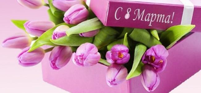 Примите поздравления от ГК Сатурн с Международным Женским Днём – 8 МАРТА!!!