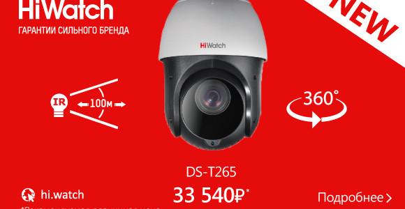 Новая PTZ-камера в ассортименте HiWatch