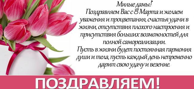 Сатурн ГК Поздравляет Вас с 8 марта!!!