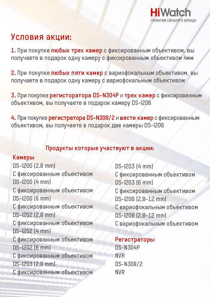 2_Акция покупай Больше ОПИСАНИЕ v.1 020418