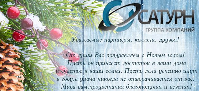 С Новым 2019 Годом и Рождеством!!! От Коллектива ГК Сатурн