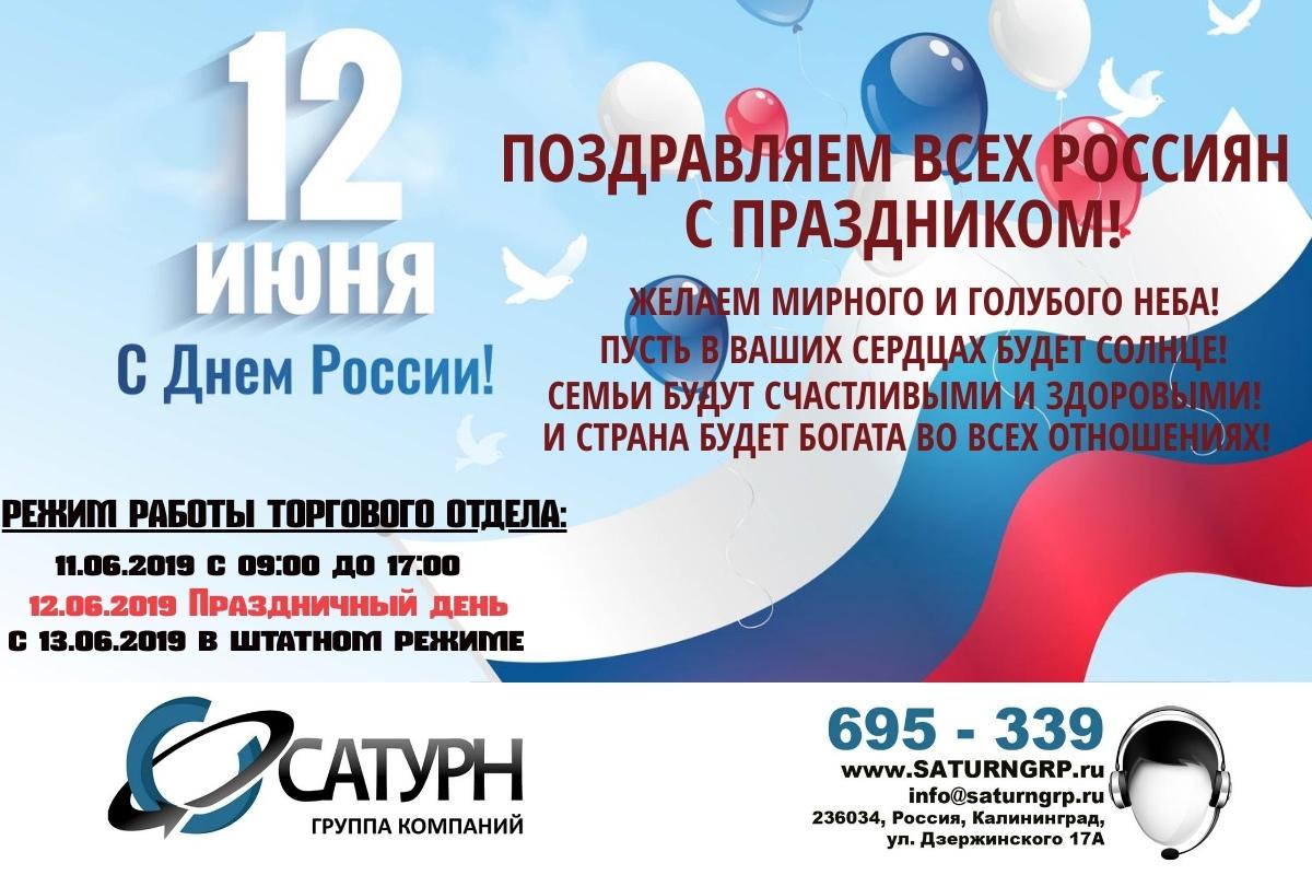 День России 2