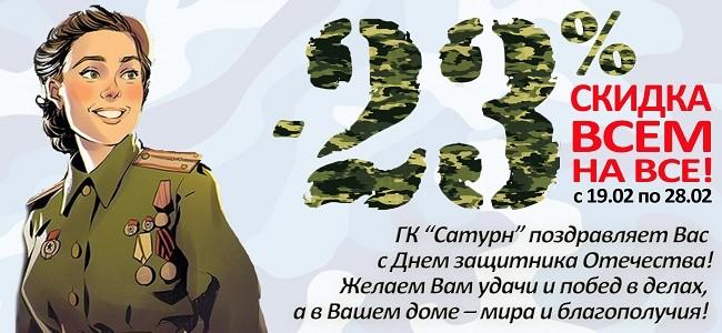 Примите поздравления с Днем защитника Отечества!