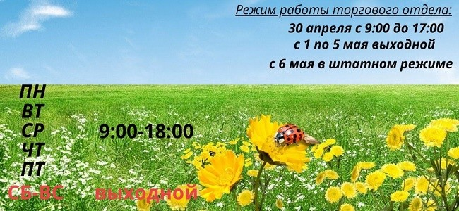 Примите поздравление с Праздником Весны и Труда!!!